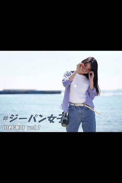 #ジーパン女子 003 川村海乃 vol.1-電子書籍