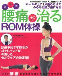 酒井式 腰痛が治るROM体操 診療予約7年待ちの秘技大公開!