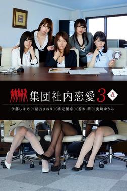 集団社内恋愛3<表>-電子書籍