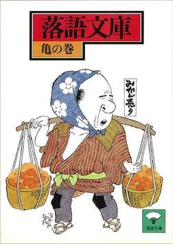 落語文庫(8) 亀の巻-電子書籍