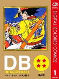 DRAGON BALL カラー版 サイヤ人編 1