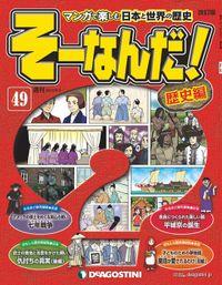 マンガで楽しむ日本と世界の歴史 そーなんだ! 49
