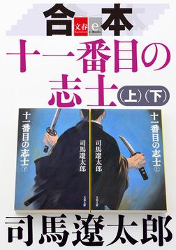 合本 十一番目の志士(上)(下)【文春e-Books】-電子書籍