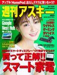 週刊アスキーNo.1245(2019年8月27日発行)