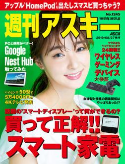 週刊アスキーNo.1245(2019年8月27日発行)-電子書籍