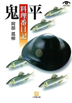 鬼平料理番日記(小学館文庫)-電子書籍