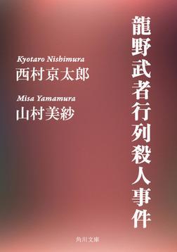 龍野武者行列殺人事件-電子書籍