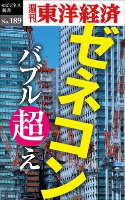 ゼネコン バブル超え―週刊東洋経済eビジネス新書No.189-電子書籍