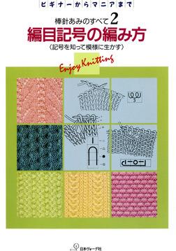 棒針あみのすべて2  編目記号の編み方-電子書籍