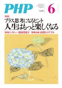 月刊誌PHP 2013年6月号