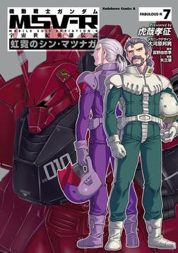 機動戦士ガンダム MSV-R 宇宙世紀英雄伝説 虹霓のシン・マツナガ(7)-電子書籍