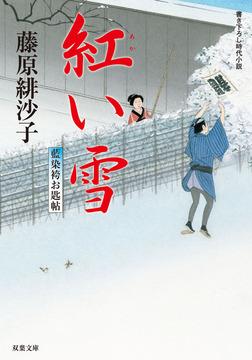 藍染袴お匙帖 : 4 紅い雪 - 藤...
