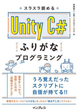 スラスラ読める Unity C#ふりがなプログラミング-電子書籍