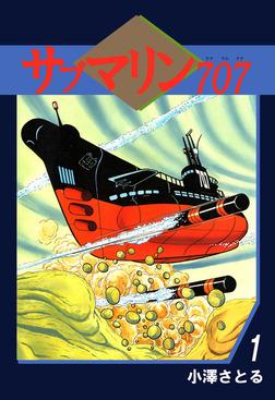 サブマリン707 1-電子書籍