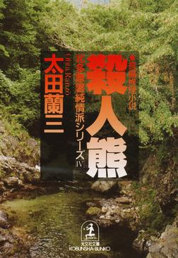 殺人熊~北多摩署純情派シリーズ4~-電子書籍