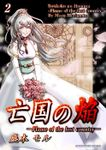 亡国の焔第2巻