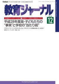 教育ジャーナル 2016年12月号Lite版(第1特集)