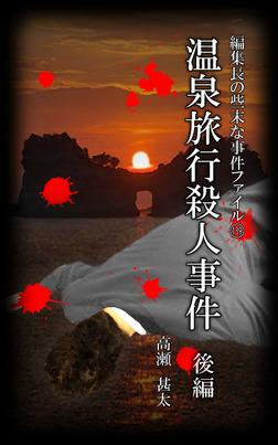 編集長の些末な事件ファイル139 温泉旅行殺人事件 後編-電子書籍