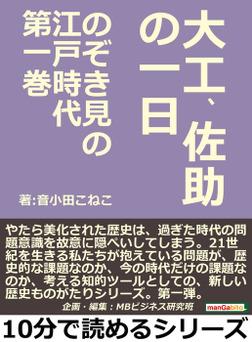 のぞき見の江戸時代第一巻 大工、佐助の一日-電子書籍