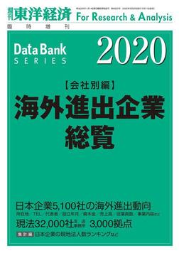 海外進出企業総覧(会社別編) 2020年版-電子書籍