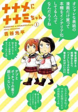 ナナメにナナミちゃん(1)-電子書籍