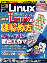 日経Linux(リナックス) 2015年 01月号 [雑誌]