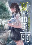 夏の通り雨~濡れ透けJK強制種付け~(フルカラー)(1)