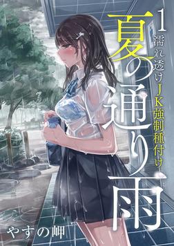 夏の通り雨~濡れ透けJK強制種付け~(フルカラー)(1)-電子書籍