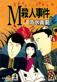 M殺人事件~躁鬱探偵コンビの事件簿4~