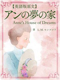 【英語版原文】赤毛のアン5 アンの夢の家/Anne's House of Dreams