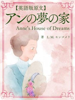 【英語版原文】赤毛のアン5 アンの夢の家/Anne's House of Dreams-電子書籍