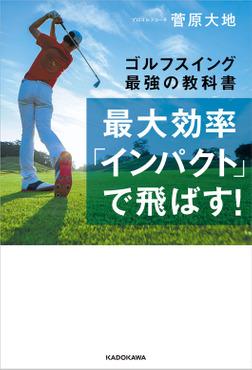 最大効率「インパクト」で飛ばす! ゴルフスイング最強の教科書-電子書籍