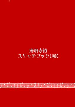 海明寺裕スケッチブック1980-電子書籍