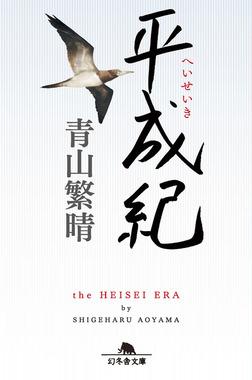 平成紀-電子書籍