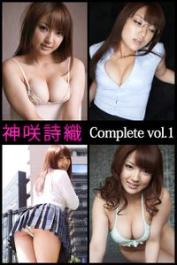 神咲詩織 Complete vol.1