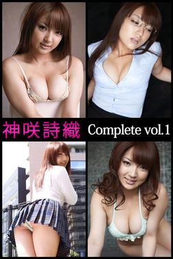 神咲詩織 Complete vol.1-電子書籍