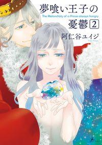 夢喰い王子の憂鬱(2)