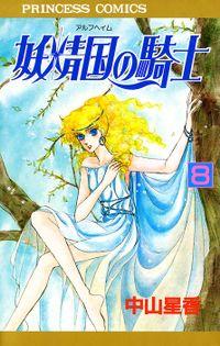 妖精国の騎士(アルフヘイムの騎士) 8