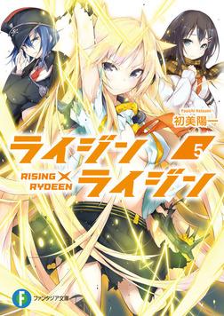 ライジン×ライジン5 RISING×RYDEEN-電子書籍