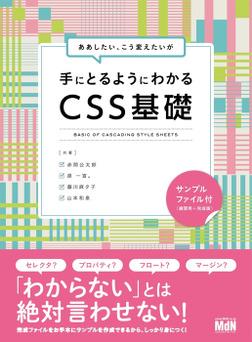 ああしたい、こう変えたいが手にとるようにわかる CSS基礎-電子書籍