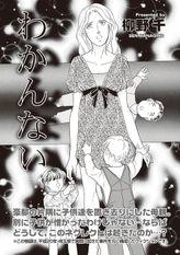 ブラック家庭SP(スペシャル) vol.3~わかんない~