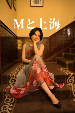Mと上海-電子書籍