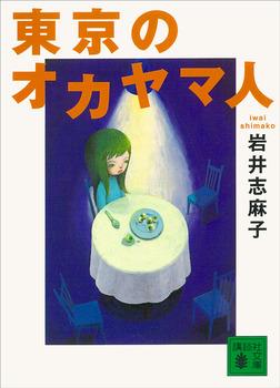 東京のオカヤマ人-電子書籍