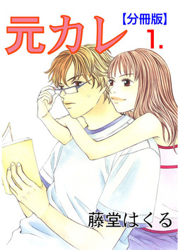 元カレ【分冊版】 1-電子書籍