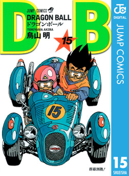 DRAGON BALL モノクロ版 15-電子書籍