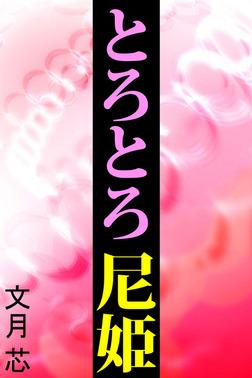 とろとろ尼姫-電子書籍