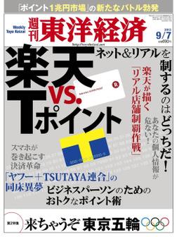 週刊東洋経済 2013年9月7日号-電子書籍