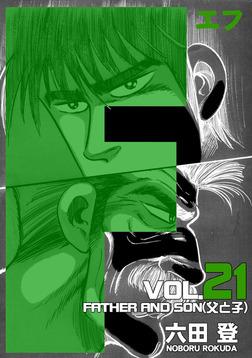 F 21巻-電子書籍