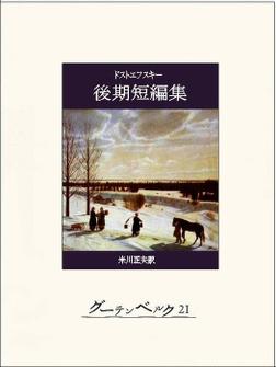 ドストエフスキー後期短編集-電子書籍