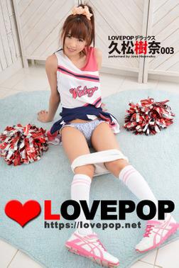LOVEPOP デラックス 久松樹奈 003-電子書籍